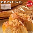 【ふるさと納税】明太子屋が作った 明太フランスパン 10本