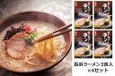 【ふるさと納税】博多長浜ラーメン3食入×4セット(12食分)