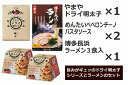 【ふるさと納税】やまや福岡特産品セット(ラーメン・ドライ明太
