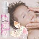【ふるさと納税】赤ちゃんのお肌対策に「しっとりベビーローション〈内容量:80ml〉」