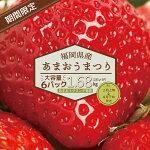 【ふるさと納税】福岡県産大粒あまおうグランデ等級280g×4P(1月中旬~2月下旬発送)