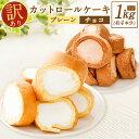 【ふるさと納税】訳あり ロールケーキ カット プレーン チョ...