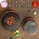 【ふるさと納税】ケーキ・タルトセットB ケーキ タルト 2種...