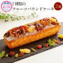 【ふるさと納税】7種類のフルーツパウンドケーキ 2個 (約2