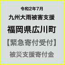 【ふるさと納税】【令和2年 九州大雨災害支援緊急寄附受付】福岡県広川町災害応援寄附金(返礼品はありません)