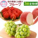 【ふるさと納税】フルーツ 定期便 <3回コース> 苺 いちご...