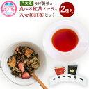 【ふるさと納税】八女茶 ゆげ製茶の食べる紅茶ノーラと八女和紅