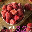 【ふるさと納税】 冷凍 博多 あまおう3.2kg 送料込