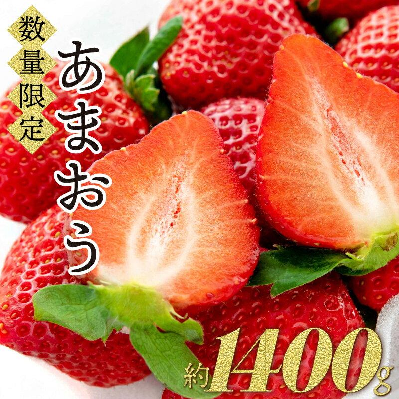 福岡県産「あまおう」1400g(280g×5p)[数量限定]