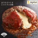 【ふるさと納税】ジョイフル チーズハンバーグ(トマト)16個入り 送料込