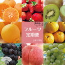 【ふるさと納税】あまおう 梨 りんご みかん シャインマスカ...
