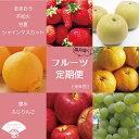 【ふるさと納税】あまおう 梨 りんご みかん シャインマスカ