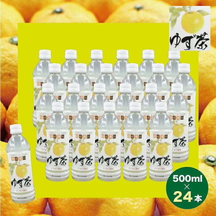 【ふるさと納税】ゆず茶 ペットボトル(24本入り) 送料込