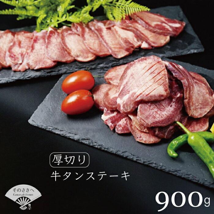 厚切り 牛タンステーキ 900g 送料無料