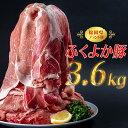 【ふるさと納税】 福岡 ブランド 直送 ふくよか豚切り落とし3,600g 送料込