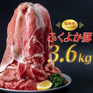 【ふるさと納税】 福岡 ブランド 直送 ふくよか豚切り落とし3,600g 送料込の画像