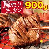 【ふるさと納税】 厚切り 牛タンステーキ 900g 送料込