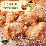 【ふるさと納税】 名店の味 からあげ 「なだまさ」 から揚げ 用味付け 鶏肉 ☆柚子こしょう味☆ (5kg) お弁当 おかず にピッタリ 送料込
