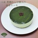 【ふるさと納税】 八女茶の抹茶ケーキ(黒糖わらび餅入り) 送