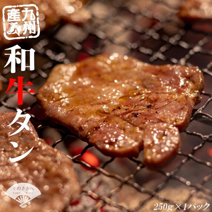 【楽天市場】九州産和牛タン250g(自家製タレ付)の通販