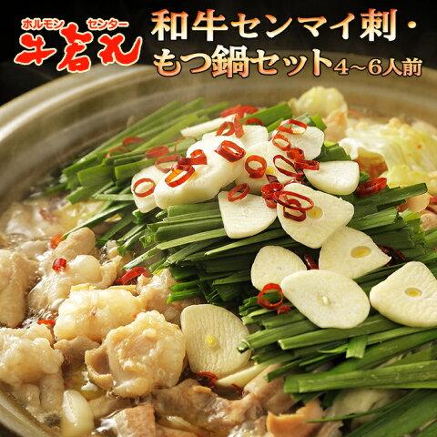 【ふるさと納税】牛若丸 和牛 センマイ刺 ・ もつ鍋 (4〜6人前)