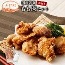 【ふるさと納税】国産 若鶏味付きもも肉 300g×4パック 合計1.2kg 片栗粉200g付き セット 味付き 鶏肉 精肉 国産 惣菜 簡単 送料無料 1