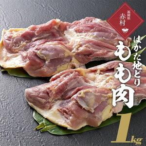 【ふるさと納税】はかた地どり もも肉 1kg
