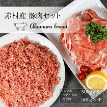 ふるさと納税豚肉