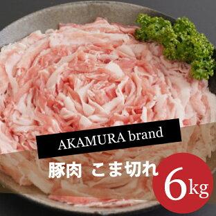【ふるさと納税】 赤村産豚肉 小間切れ 6kgの画像