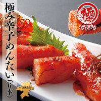 【ふるさと納税】老舗割烹が誇る福岡の名品「極み辛子めんたいB」6本入り