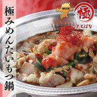 【ふるさと納税】福岡名物がコラボで極まる「極みめんたいもつ鍋」