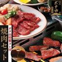 【ふるさと納税】焼肉ボタ山秘伝タレ 焼肉セット