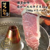 【ふるさと納税】福岡が誇る極上の旨味!とろけるブランド牛「博多和牛肩ロース」1kg