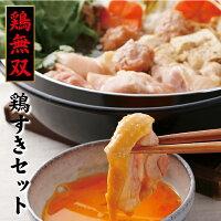 【ふるさと納税】鶏無双鶏すきセット