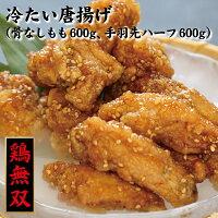 【ふるさと納税】鶏無双冷たい唐揚げ2種セット(計1.2kg)