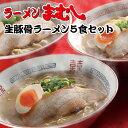 【ふるさと納税】まむし 豚骨ラーメン(生スープ)5食セット