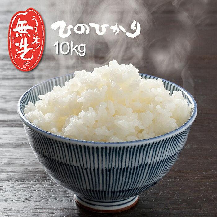 九州の人気銘柄!!無洗米 福岡県産・ヒノヒカリ10kg