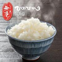 【ふるさと納税】磨き上げた高品質の無洗米!手間いらずの「福岡県産ヒノヒカリ」10kg