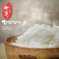 【ふるさと納税】磨き上げた高品質の無洗米!手間いらずの「福岡県産ヒノヒカリ」20kg