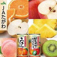 【ふるさと納税】みかんジュース&国産果実ミックスジュースセット(各20缶)