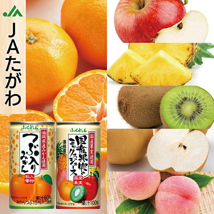 【ふるさと納税】福岡県民愛飲のつぶ入りジュース&国産果実ミックスジュースセット