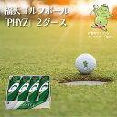 【ふるさと納税】福智町オリジナル「福天」ゴルフボール(PHY...
