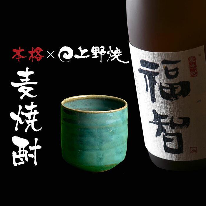 本格麦焼酎「福智」&上野焼 酎杯セット(緑/総緑)