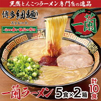 【ふるさと納税】一蘭ラーメン博多細麺セット