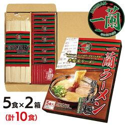 【ふるさと納税】F51-01 至極の天然とんこつ!!一蘭ラーメン博多細麺セット 画像1