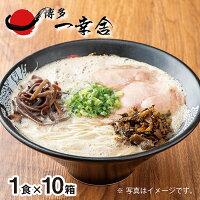 【ふるさと納税】博多一幸舎ラーメン(1食入)10個