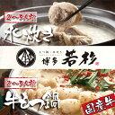 【ふるさと納税】G61-10 会心の2大鍋セット!!博多若杉 牛もつ鍋&水炊きセット(各2〜3人前)