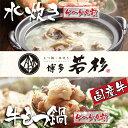 【ふるさと納税】博多若杉 牛もつ鍋&水炊きセット(各4〜5人