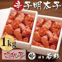 【ふるさと納税】博多若杉 辛子明太子(切れ子)1kg...