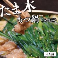 【ふるさと納税】たま木もつ鍋(しょうゆ味)4人前